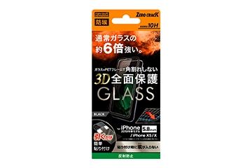 【Apple iPhone 11 Pro/XS/X】ガラスフィルム 防埃 3D 10H アルミノシリケート 全面保護 反射防止 ソフトフレーム/ブラック