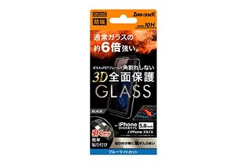 【Apple iPhone 11 Pro/XS/X】ガラスフィルム 防埃 3D 10H アルミノシリケート 全面保護 ブルーライトカット ソフトフレーム/ブラック