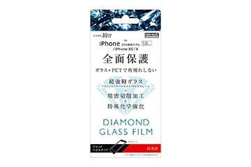 【Apple iPhone 11 Pro/XS/X】ダイヤモンド ガラスフィルム 3D 10H アルミノシリケート 全面保護 光沢  ソフトフレーム/ブラック