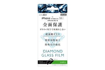 【Apple iPhone 11 Pro/XS/X】ダイヤモンド ガラスフィルム 3D 10H アルミノシリケート 全面保護 反射防止 ソフトフレーム/ブラック