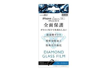 【Apple iPhone 11 Pro/XS/X】ダイヤモンド ガラスフィルム 3D 10H アルミノシリケート 全面保護 ブルーライトカット ソフトフレーム/ブラック