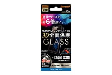【Apple iPhone 11 Pro/XS/X】ガラスフィルム 防埃 3D 10H アルミノシリケート 全面保護 ブルーライトカット /ブラック