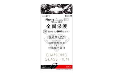 【Apple iPhone 11 Pro/XS/X】ダイヤモンド ガラスフィルム 3D 10H アルミノシリケート 全面保護 光沢 /ブラック