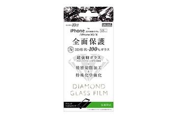 【Apple iPhone 11 Pro/XS/X】ダイヤモンド ガラスフィルム 3D 10H アルミノシリケート 全面保護 反射防止 /ブラック