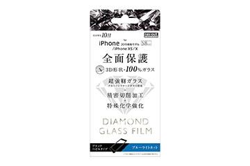 【Apple iPhone 11 Pro/XS/X】ダイヤモンド ガラスフィルム 3D 10H アルミノシリケート 全面保護 ブルーライトカット /ブラック