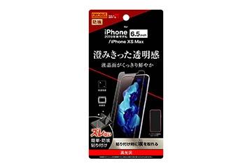 【Apple iPhone 11 Pro Max/XS Max】フィルム 指紋防止 光沢