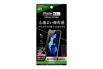 【Apple iPhone 11 Pro Max/XS Max】フィルム 指紋 反射防止