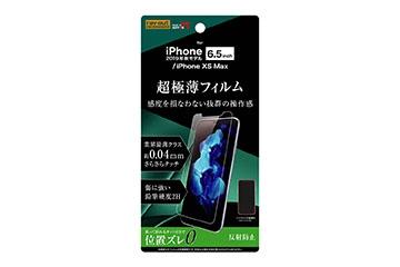 【Apple iPhone 11 Pro Max/XS Max】フィルム さらさらタッチ 薄型 指紋 反射防止