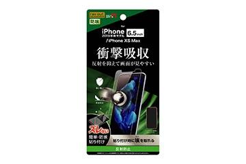 【Apple iPhone 11 Pro Max/XS Max】フィルム 衝撃吸収 反射防止