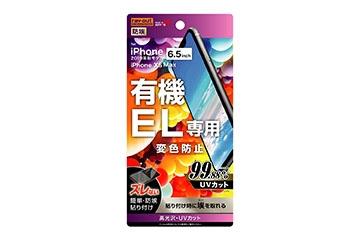 【Apple iPhone 11 Pro Max/XS Max】フィルム 指紋防止 高光沢 UVカット
