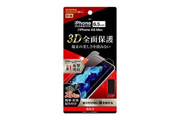 【Apple iPhone 11 Pro Max/XS Max】フィルム TPU 光沢 フルカバー 衝撃吸収