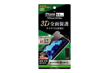 【Apple iPhone 11 Pro Max/XS Max】フィルム TPU 反射防止 フルカバー 衝撃吸収