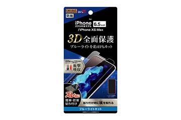 【Apple iPhone 11 Pro Max/XS Max】フィルム TPU 光沢 フルカバー 衝撃吸収 ブルーライトカット