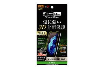 【Apple iPhone 11 Pro Max/XS Max】フィルム TPU PET 反射防止 フルカバー