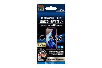 【Apple iPhone 11 Pro Max/XS Max】ガラスフィルム 防埃 10H ブルーライトカット ソーダガラス