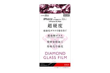 【Apple iPhone 11 Pro Max/XS Max】ダイヤモンドガラスフィルム 10H アルミノシリケート 光沢