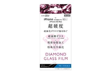 【Apple iPhone 11 Pro Max/XS Max】ダイヤモンド ガラスフィルム 10H アルミノシリケート ブルーライトカット