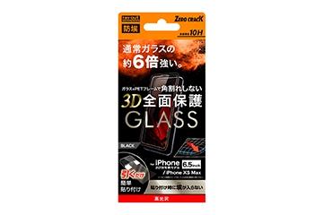 【Apple iPhone 11 Pro Max/XS Max】ガラスフィルム 防埃 3D 10H アルミノシリケート 全面保護 光沢  ソフトフレーム/ブラック