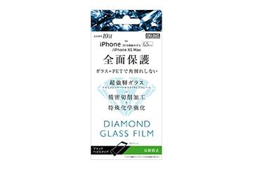 【Apple iPhone 11 Pro Max/XS Max】ダイヤモンド ガラスフィルム 3D 10H アルミノシリケート 全面保護 反射防止 ソフトフレーム/ブラック