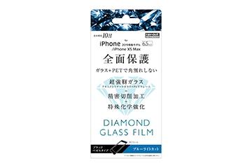 【Apple iPhone 11 Pro Max/XS Max】ダイヤモンド ガラスフィルム 3D 10H アルミノシリケート 全面保護 ブルーライトカット ソフトフレーム/ブラック
