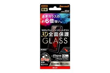 【Apple iPhone 11 Pro Max/XS Max】ガラスフィルム 防埃 3D 10H アルミノシリケート 全面保護 光沢 /ブラック