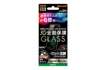 【Apple iPhone 11 Pro Max/XS Max】ガラスフィルム 防埃 3D 10H アルミノシリケート 全面保護 反射防止 /ブラック