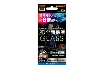【Apple iPhone 11 Pro Max/XS Max】ガラスフィルム 防埃 3D 10H アルミノシリケート 全面保護 ブルーライトカット /ブラック