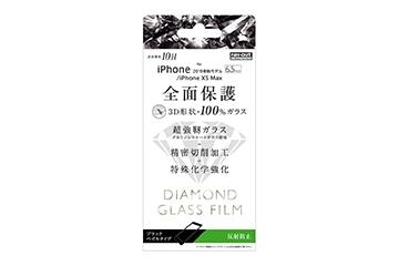 【Apple iPhone 11 Pro Max/XS Max】ダイヤモンド ガラスフィルム 3D 10H アルミノシリケート 全面保護 反射防止 /ブラック