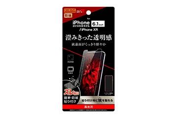 【Apple iPhone 11/XR】フィルム 指紋防止 光沢