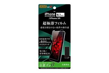 【Apple iPhone 11/XR】フィルム さらさらタッチ 薄型 指紋 反射防止