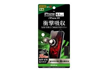【Apple iPhone 11/XR】フィルム 衝撃吸収 反射防止