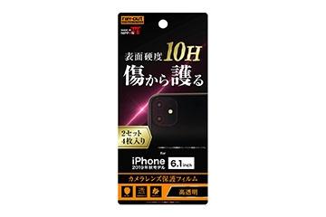 【Apple iPhone 11】フィルム 10H カメラレンズ 2枚入り