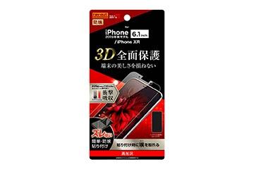 【Apple iPhone 11/XR】フィルム TPU 光沢 フルカバー 衝撃吸収