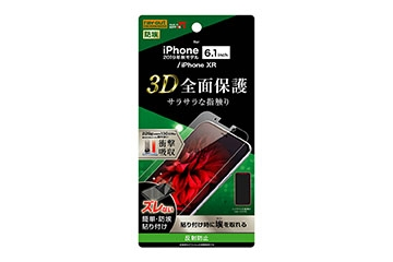 【Apple iPhone 11/XR】フィルム TPU 反射防止 フルカバー 衝撃吸収