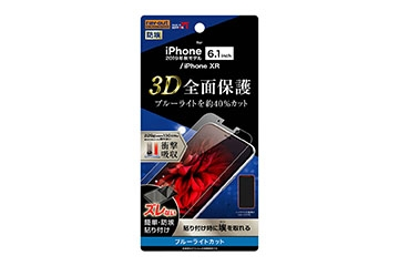 【Apple iPhone 11/XR】フィルム TPU 光沢 フルカバー 衝撃吸収 ブルーライトカット