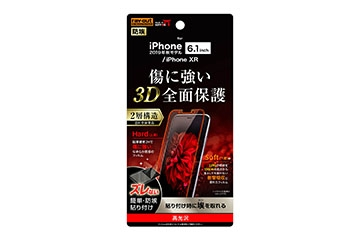 【Apple iPhone 11/XR】フィルム TPU PET 高光沢 フルカバー