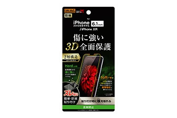 【Apple iPhone 11/XR】フィルム TPU PET 反射防止 フルカバー