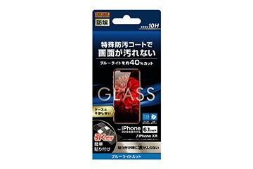 【Apple iPhone 11/XR】ガラスフィルム 防埃 10H ブルーライトカット ソーダガラス