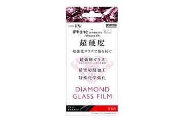 【Apple iPhone 11/XR】ダイヤモンドガラスフィルム 10H アルミノシリケート 光沢