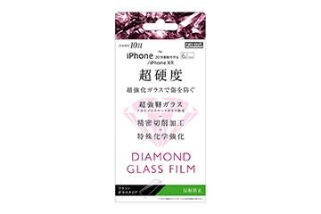 【Apple iPhone 11/XR】ダイヤモンド ガラスフィルム 10H アルミノシリケート 反射防止