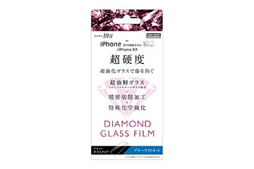 【Apple iPhone 11/XR】ダイヤモンド ガラスフィルム 10H アルミノシリケート ブルーライトカット