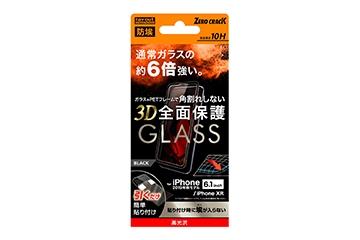 【Apple iPhone 11/XR】ガラスフィルム 防埃 3D 10H アルミノシリケート 全面保護 光沢  ソフトフレーム/ブラック