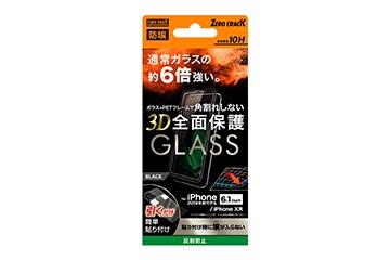 【Apple iPhone 11/XR】ガラスフィルム 防埃 3D 10H アルミノシリケート 全面保護 反射防止 ソフトフレーム/ブラック
