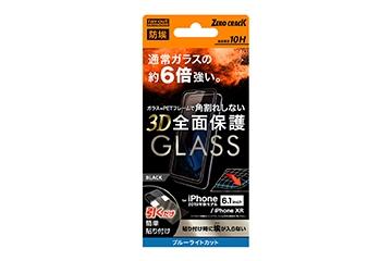 【Apple iPhone 11/XR】ガラスフィルム 防埃 3D 10H アルミノシリケート 全面保護 ブルーライトカット ソフトフレーム/ブラック