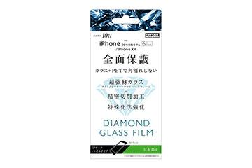 【Apple iPhone 11/XR】ダイヤモンド ガラスフィルム 3D 10H アルミノシリケート 全面保護 反射防止 ソフトフレーム/ブラック