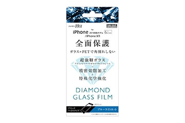 【Apple iPhone 11/XR】ダイヤモンド ガラスフィルム 3D 10H アルミノシリケート 全面保護 ブルーライトカット ソフトフレーム/ブラック