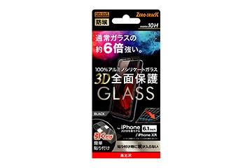 【Apple iPhone 11/XR】ガラスフィルム 防埃 3D 10H アルミノシリケート 全面保護 光沢 /ブラック