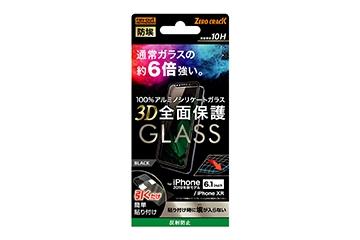 【Apple iPhone 11/XR】ガラスフィルム 防埃 3D 10H アルミノシリケート 全面保護 反射防止 /ブラック