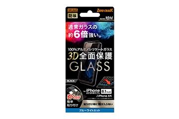 【Apple iPhone 11/XR】ガラスフィルム 防埃 3D 10H アルミノシリケート 全面保護 ブルーライトカット /ブラック