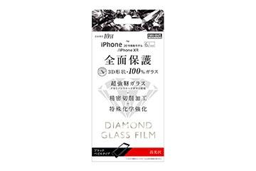 【Apple iPhone 11/XR】ダイヤモンド ガラスフィルム 3D 10H アルミノシリケート 全面保護 光沢 /ブラック